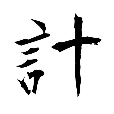 計 (plot) kanji