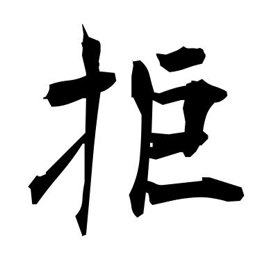 拒 (repel) kanji
