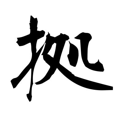 拠 (foothold) kanji