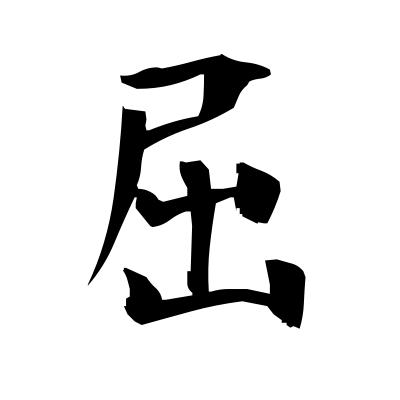 屈 (yield) kanji
