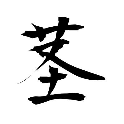 茎 (stalk) kanji