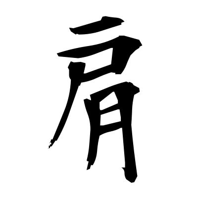 肩 (shoulder) kanji