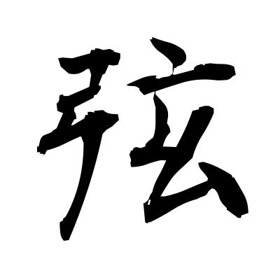 弦 (bowstring) kanji
