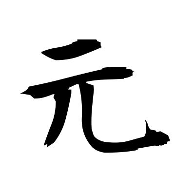 元 (beginning) kanji