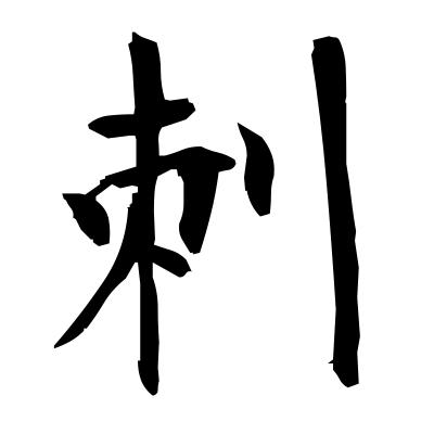 刺 (thorn) kanji