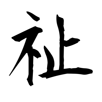 祉 (welfare) kanji