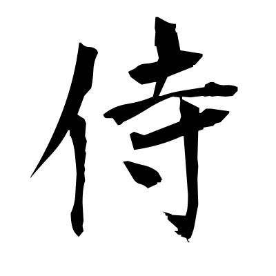 侍 (waiter) kanji