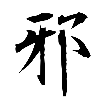 邪 (wicked) kanji