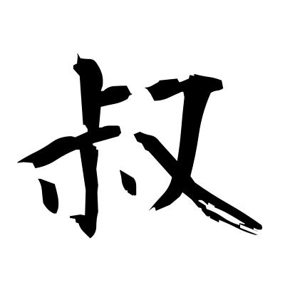 叔 (uncle) kanji