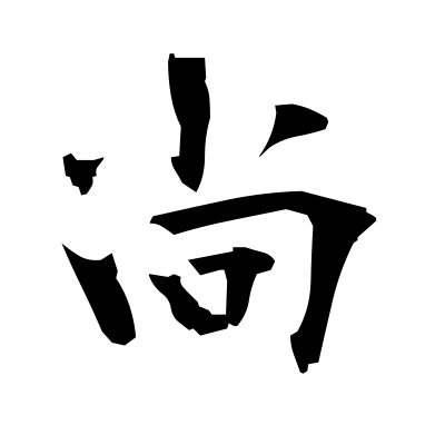 尚 (esteem) kanji