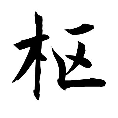 枢 (hinge) kanji