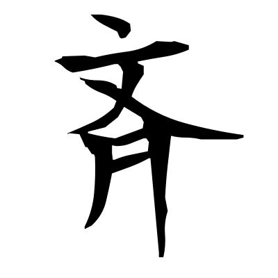 斉 (adjusted) kanji
