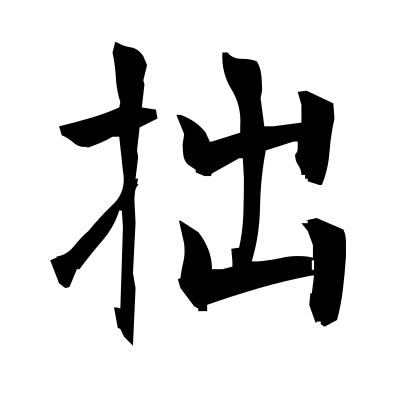 拙 (bungling) kanji