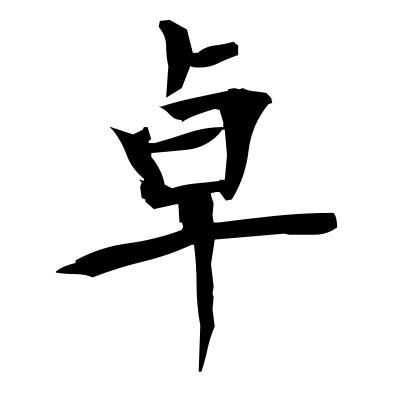 卓 (eminent) kanji