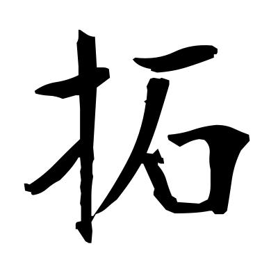拓 (clear (the land)) kanji