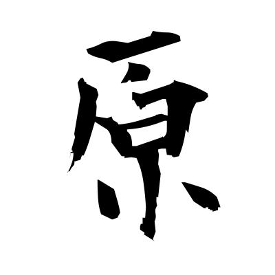 原 (meadow) kanji