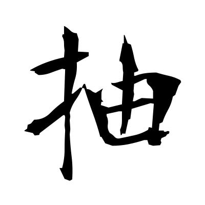 抽 (pluck) kanji