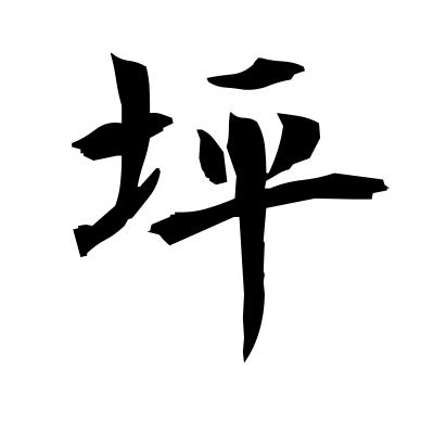 坪 (two-mat area) kanji