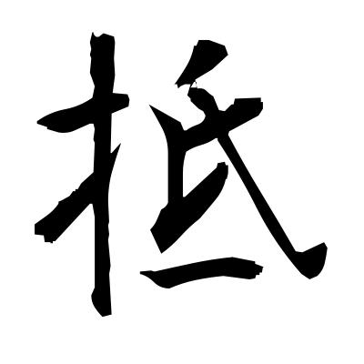抵 (resist) kanji