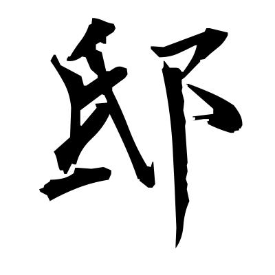 邸 (residence) kanji