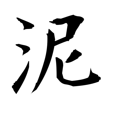 泥 (mud) kanji