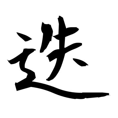 迭 (transfer) kanji