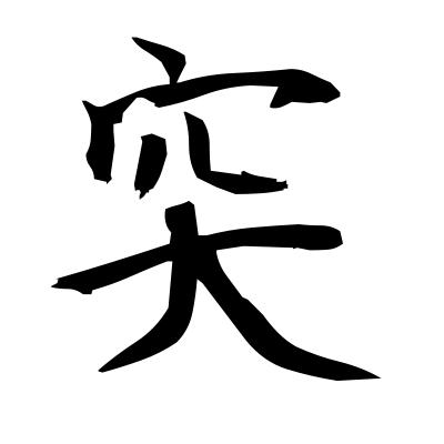 突 (stab) kanji