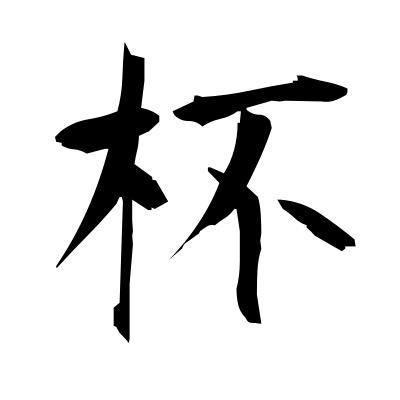 杯 (counter for cupfuls) kanji