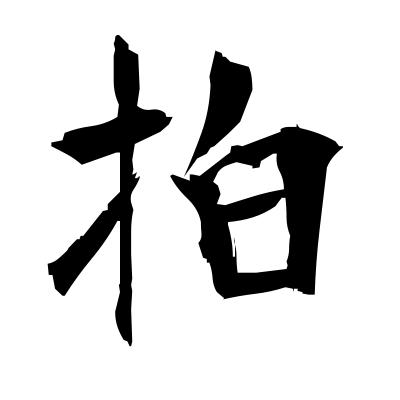 拍 (clap) kanji
