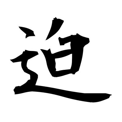 迫 (urge) kanji