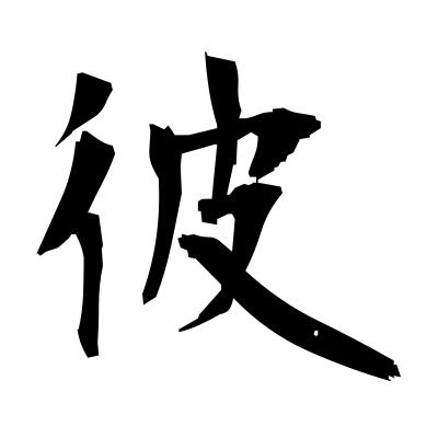 彼 (he) kanji