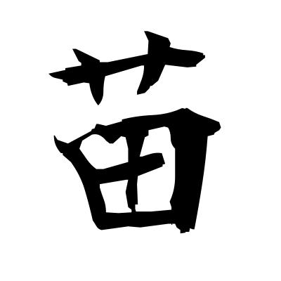苗 (seedling) kanji