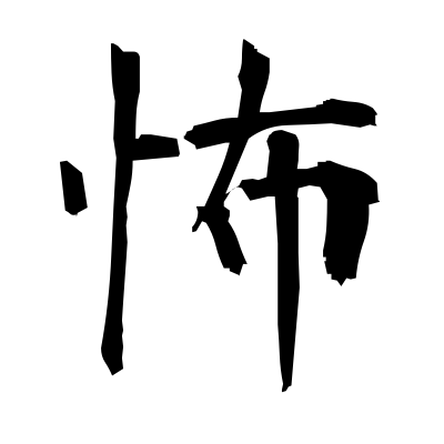 怖 (dreadful) kanji
