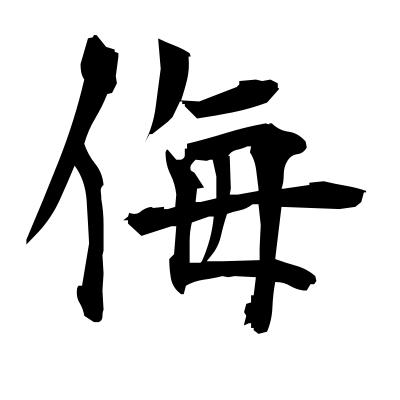 侮 (scorn) kanji