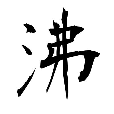 沸 (seethe) kanji