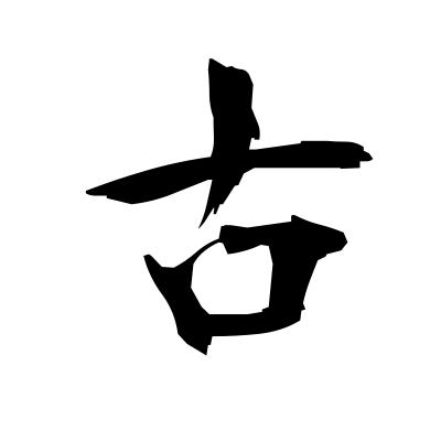 古 (old) kanji