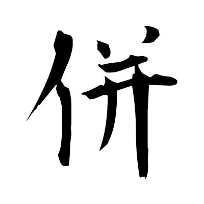 併 (join) kanji