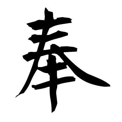 奉 (observance) kanji