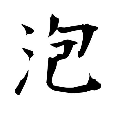 泡 (bubbles) kanji