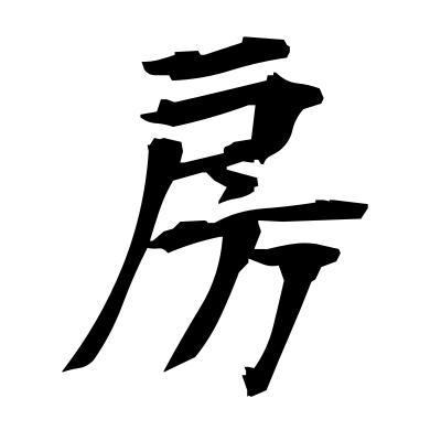 房 (tassel) kanji