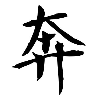 奔 (run) kanji