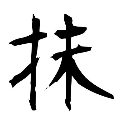 抹 (rub) kanji
