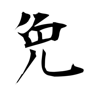 免 (excuse) kanji