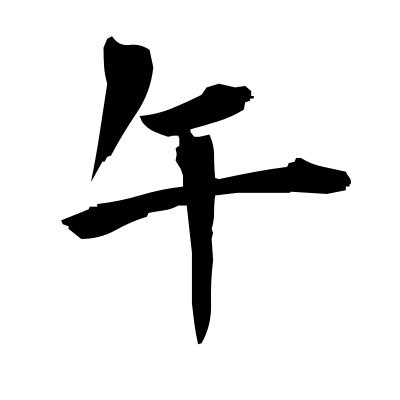 午 (noon) kanji
