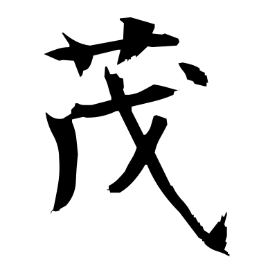 茂 (overgrown) kanji
