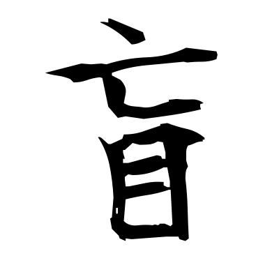 盲 (blind) kanji