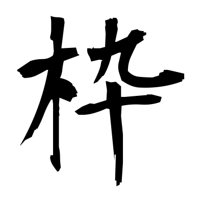 枠 (frame) kanji