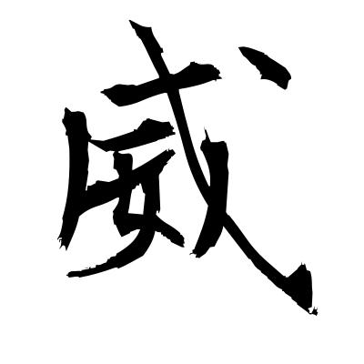 威 (intimidate) kanji