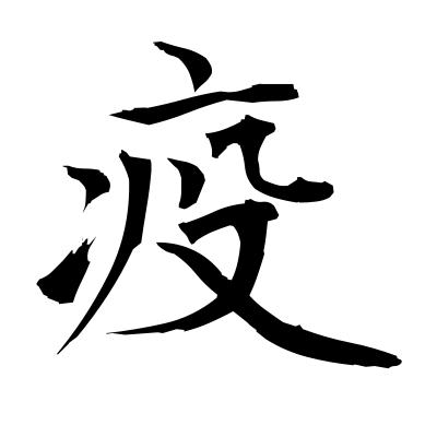 疫 (epidemic) kanji