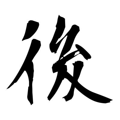 後 (behind) kanji